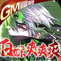 影刃传说(GM)