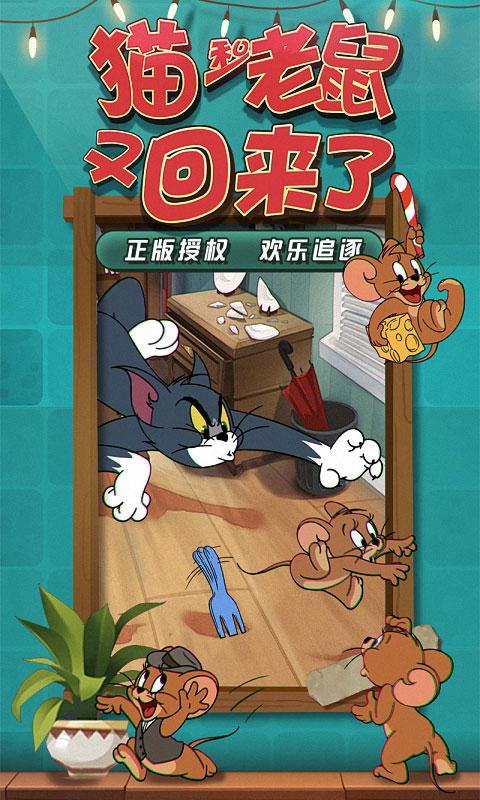 猫和老鼠(图1)
