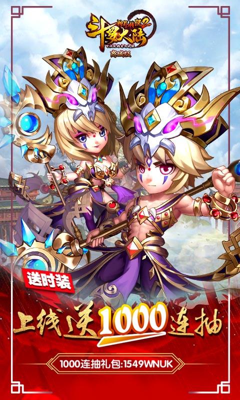 斗罗大陆神界传说Ⅱ(商城)