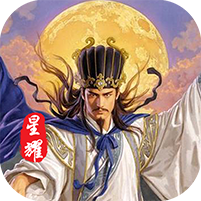 三国情缘(星耀)