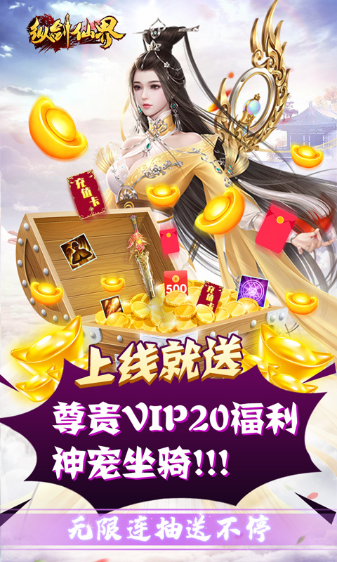 纵剑仙界(送VIP)(图1)