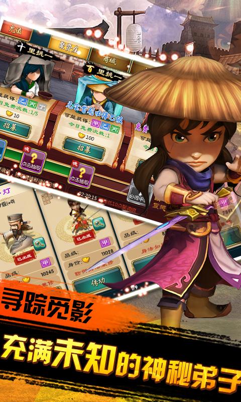 武侠Q传(送GM3商城)(图3)