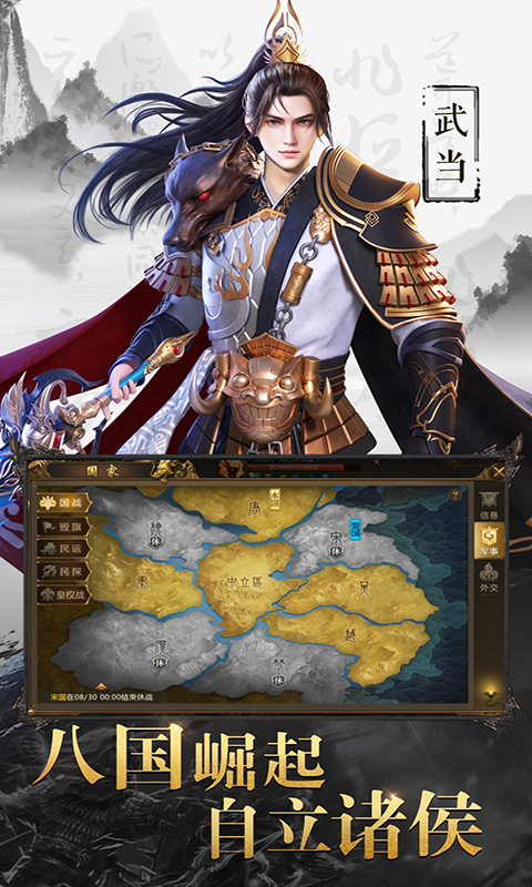 天子战盟(图3)
