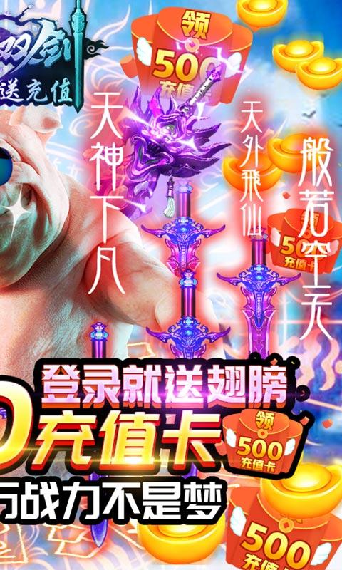 紫青双剑(送500充值)(图2)