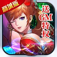 疾风剑魂(送GM特权)