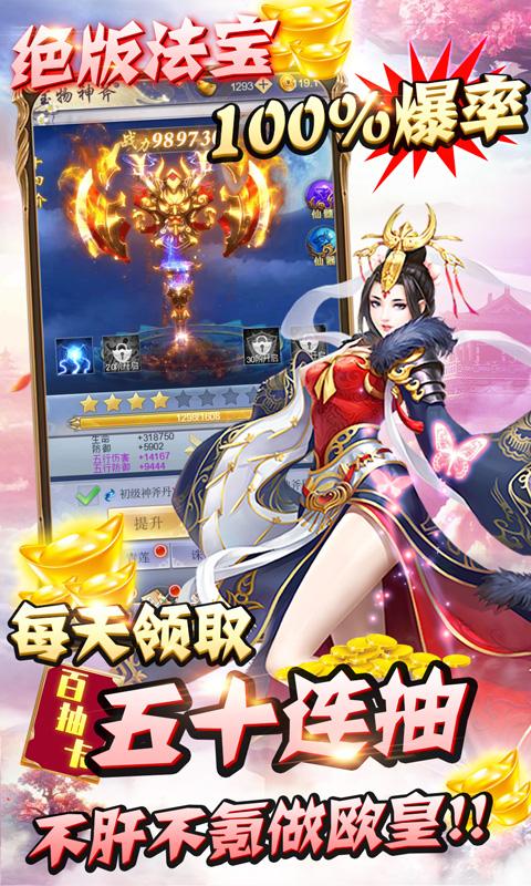 纵剑仙界(送VIP)(图2)