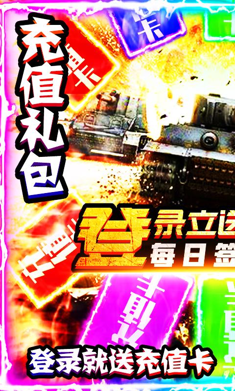 坦克荣耀之传奇王者(日送真充)(图1)