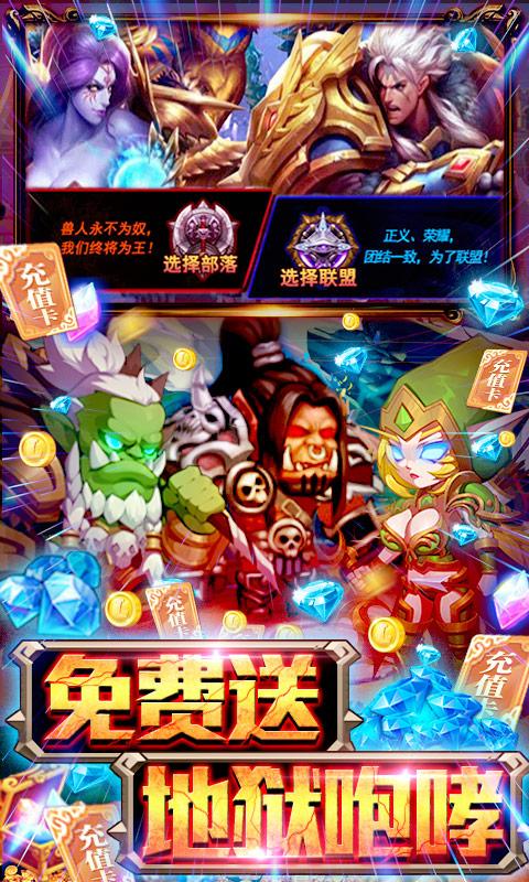 幻世英雄(送1000充值)(图3)