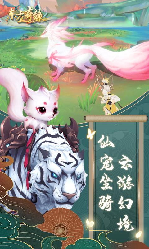 东方奇缘(仙魔)(图1)