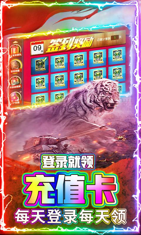 坦克荣耀之传奇王者(日送真充)(图3)